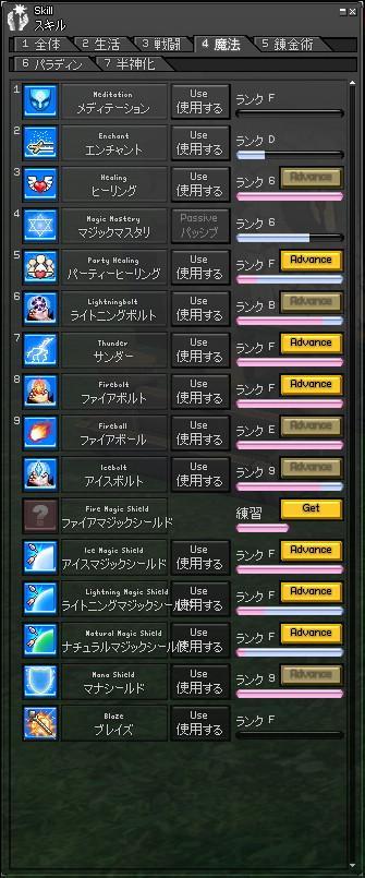 skill_mahou.JPG