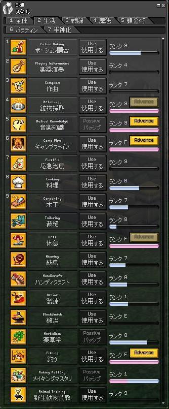 skill_seikatsu.JPG