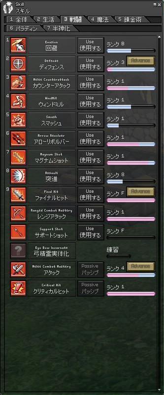 skill_sentou.JPG